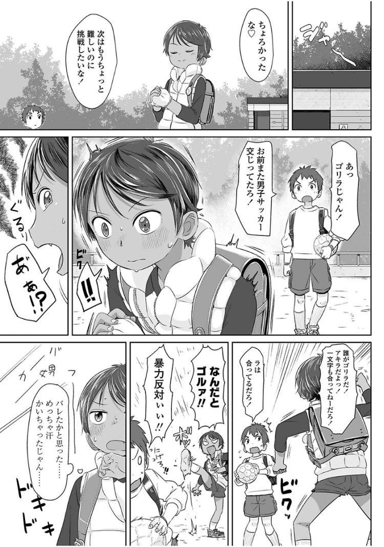 【レイプ小学生エロ漫画】潜入!ボーイッシュ_00003