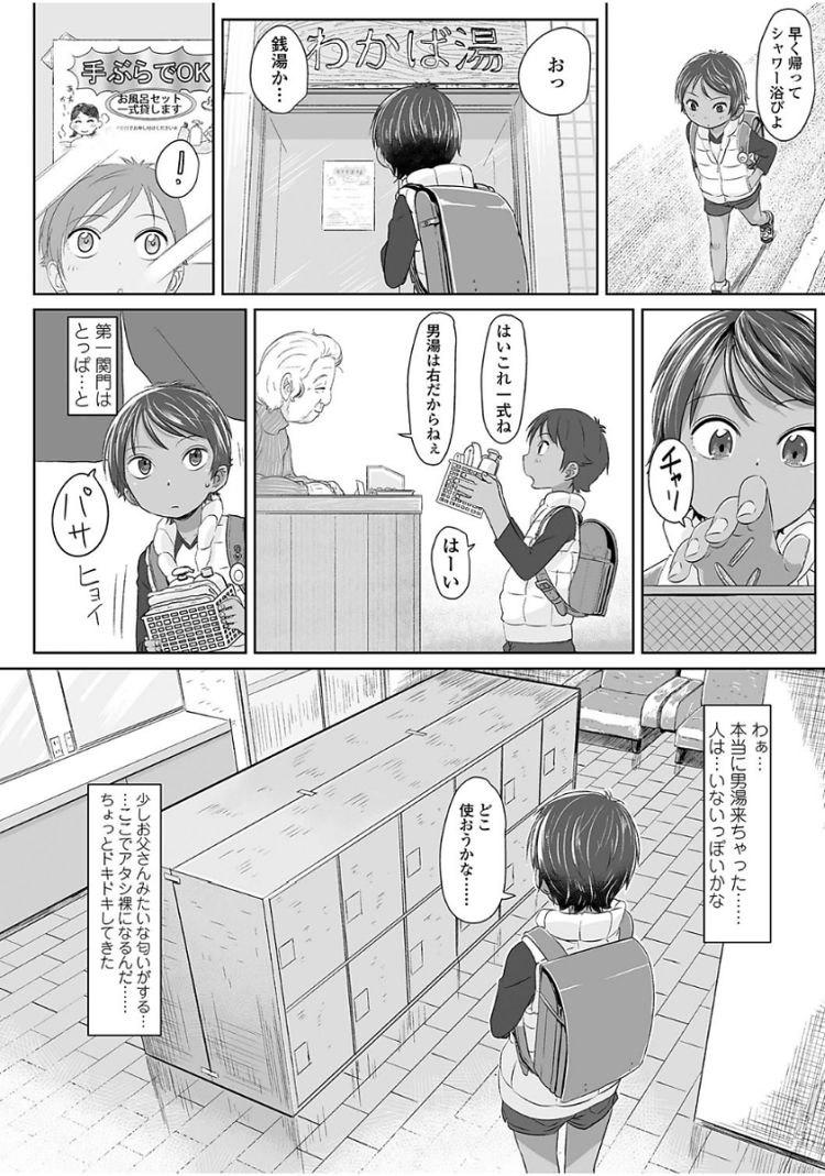 【レイプ小学生エロ漫画】潜入!ボーイッシュ_00004