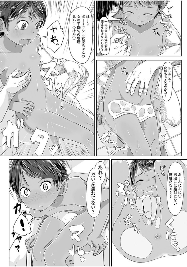 【レイプ小学生エロ漫画】潜入!ボーイッシュ_00009