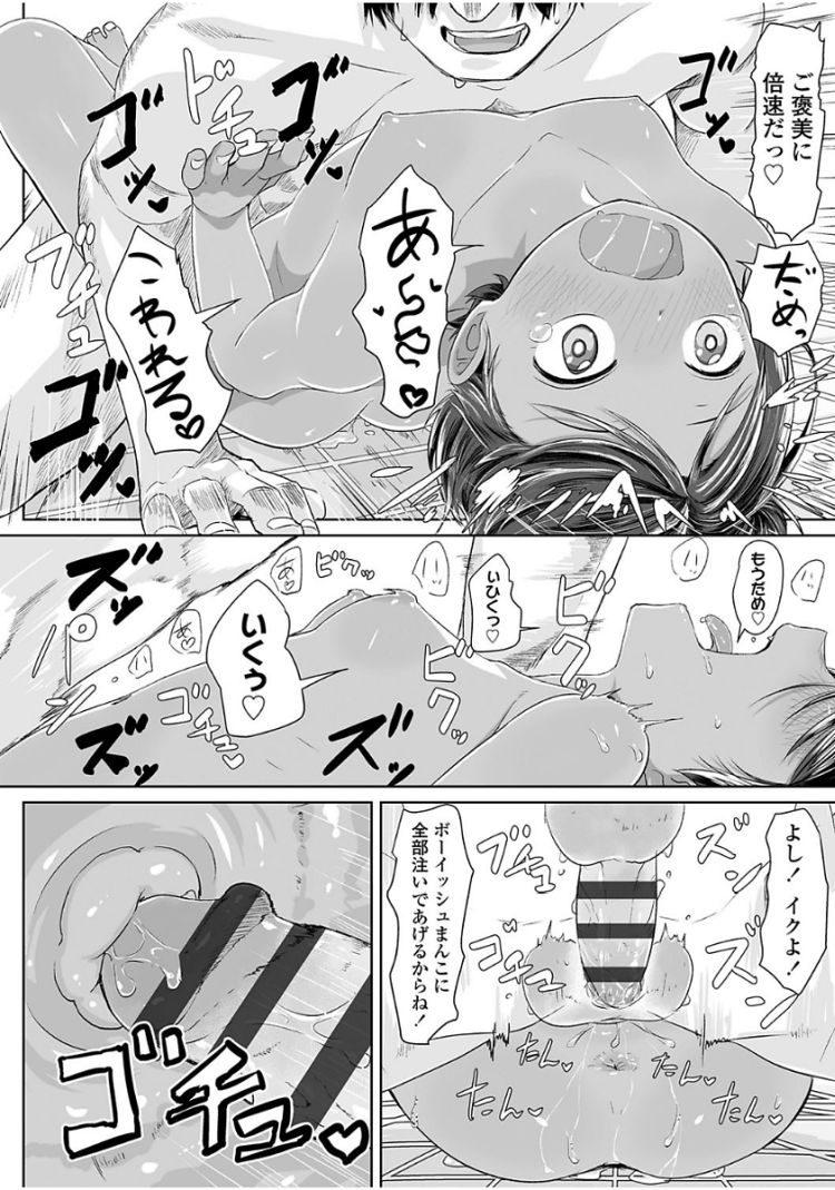 【レイプ小学生エロ漫画】潜入!ボーイッシュ_00020