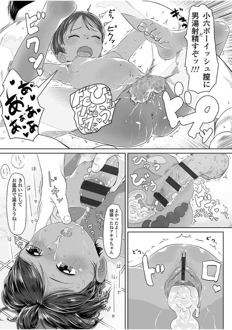 【レイプ小学生エロ漫画】潜入!ボーイッシュ_00021
