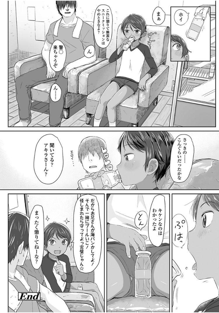 【レイプ小学生エロ漫画】潜入!ボーイッシュ_00022