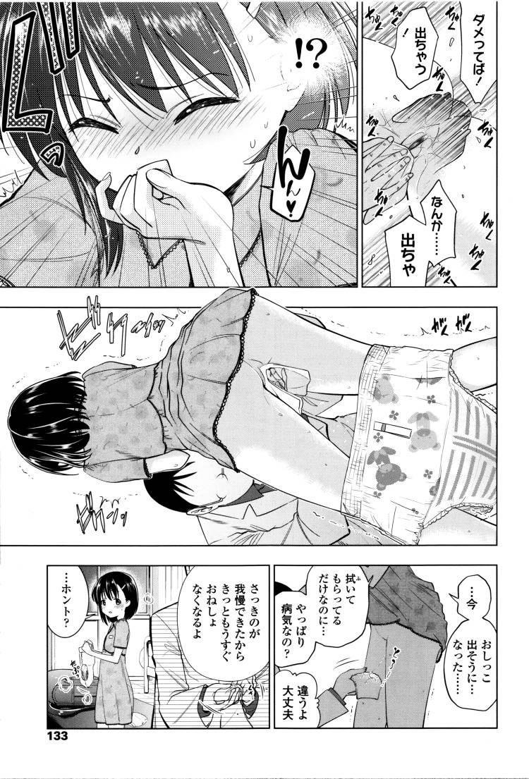 【ロリ小学生エロ漫画】おむじょ-オムツ系女児-_00007