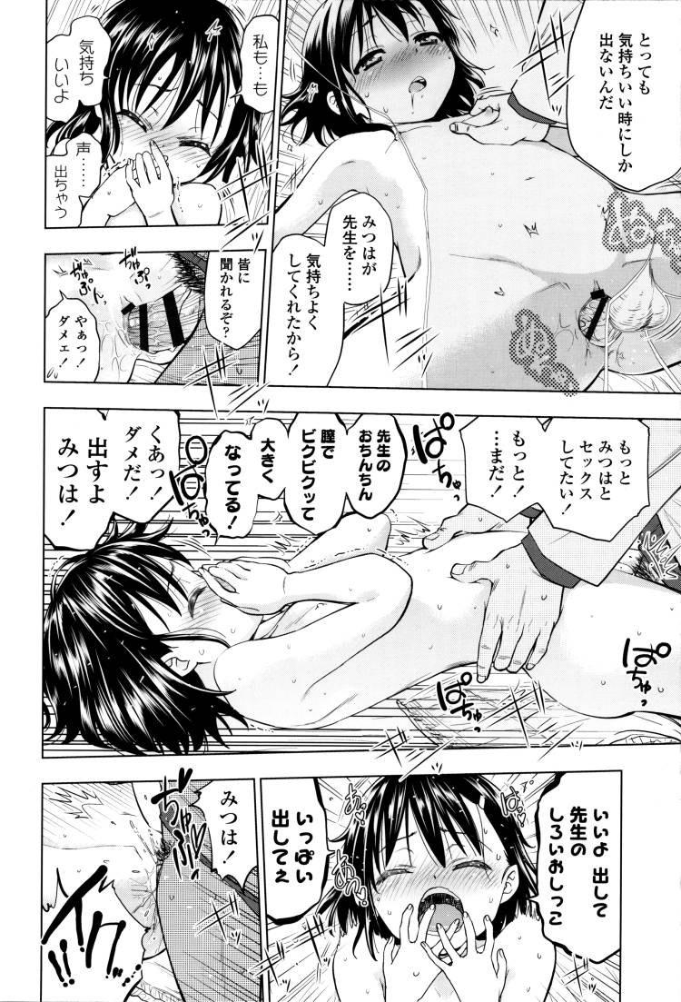 【ロリ小学生エロ漫画】おむじょ-オムツ系女児-_00016