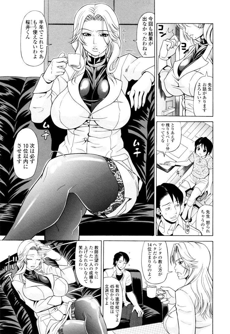 【人妻レイプエロ漫画】教育ママ松本憂果_00003