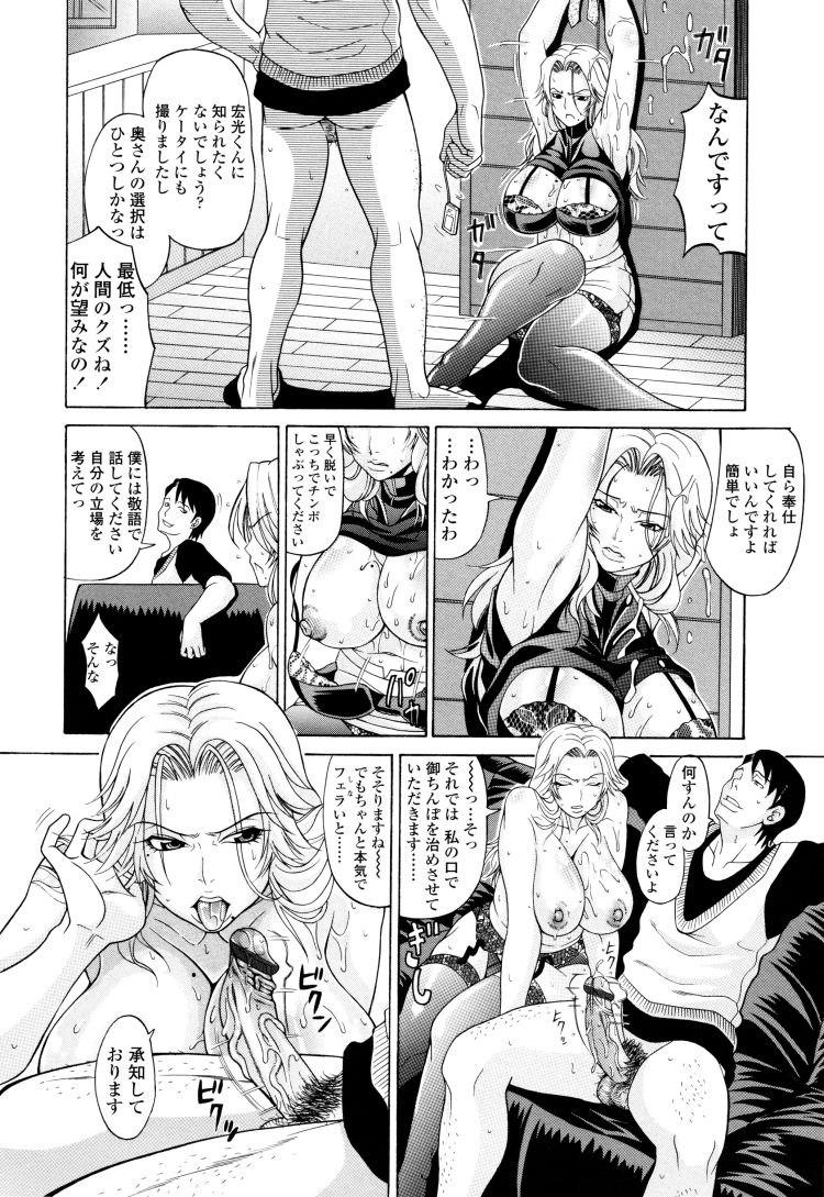 【人妻レイプエロ漫画】教育ママ松本憂果_00010