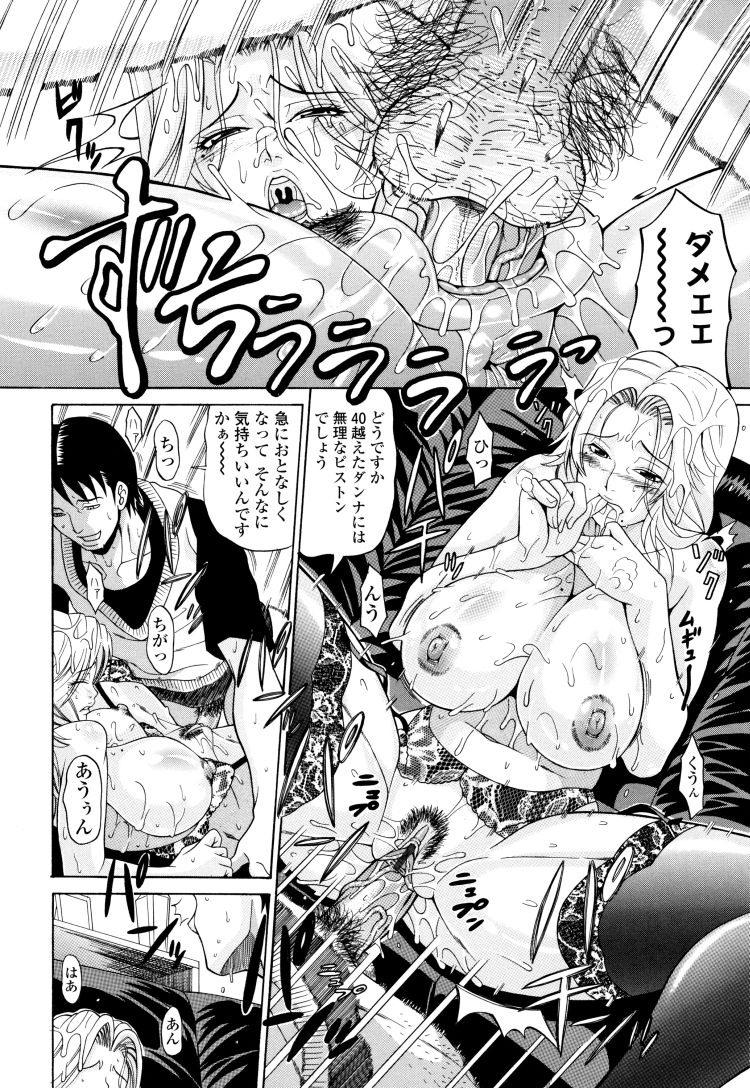 【人妻レイプエロ漫画】教育ママ松本憂果_00016