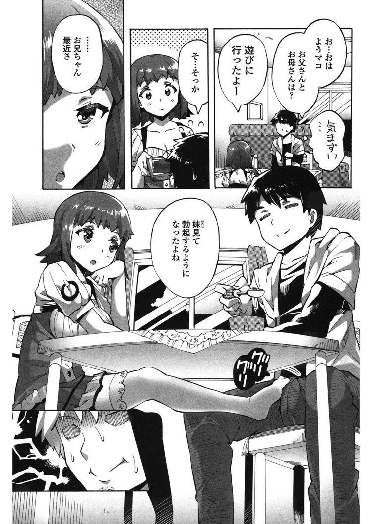 【ロリ巨乳エロ漫画】這い寄る妹_00003