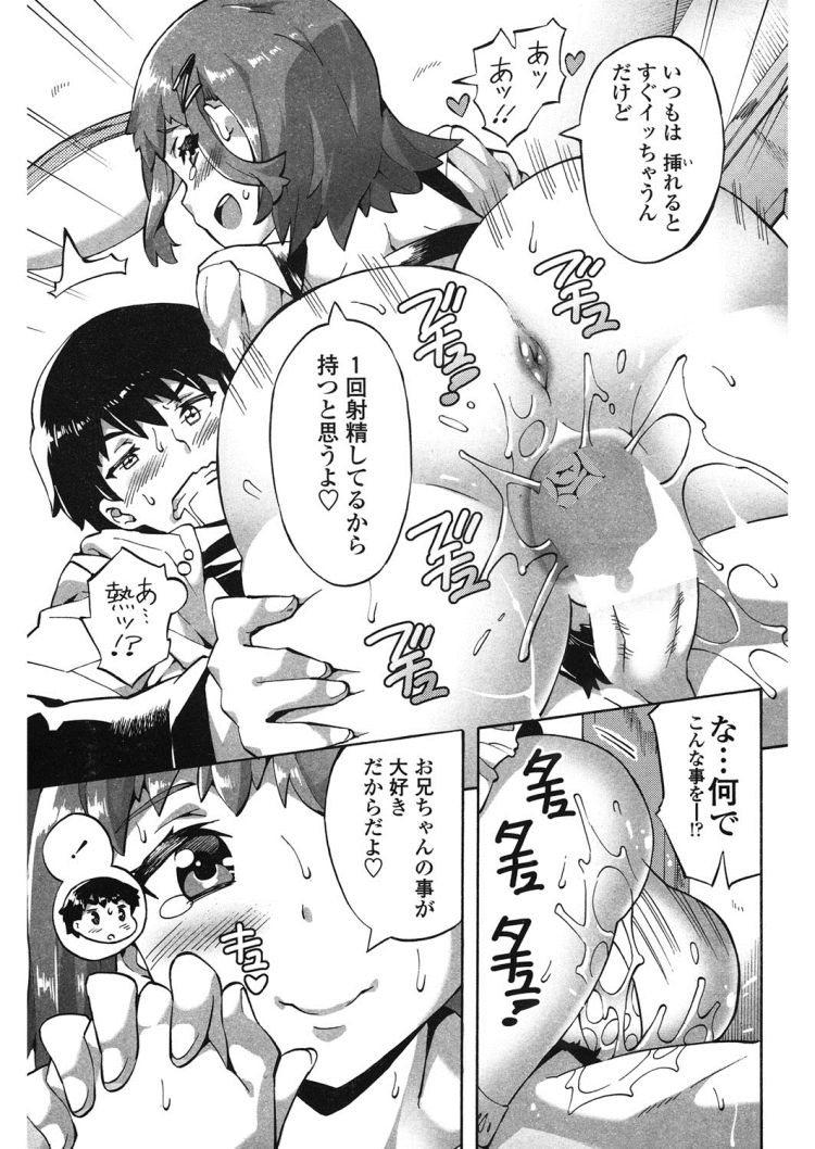 【ロリ巨乳エロ漫画】這い寄る妹_00009