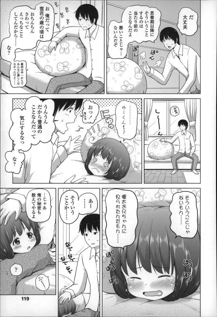 【巨乳小学生エロ漫画】初恋おっぱい_00009