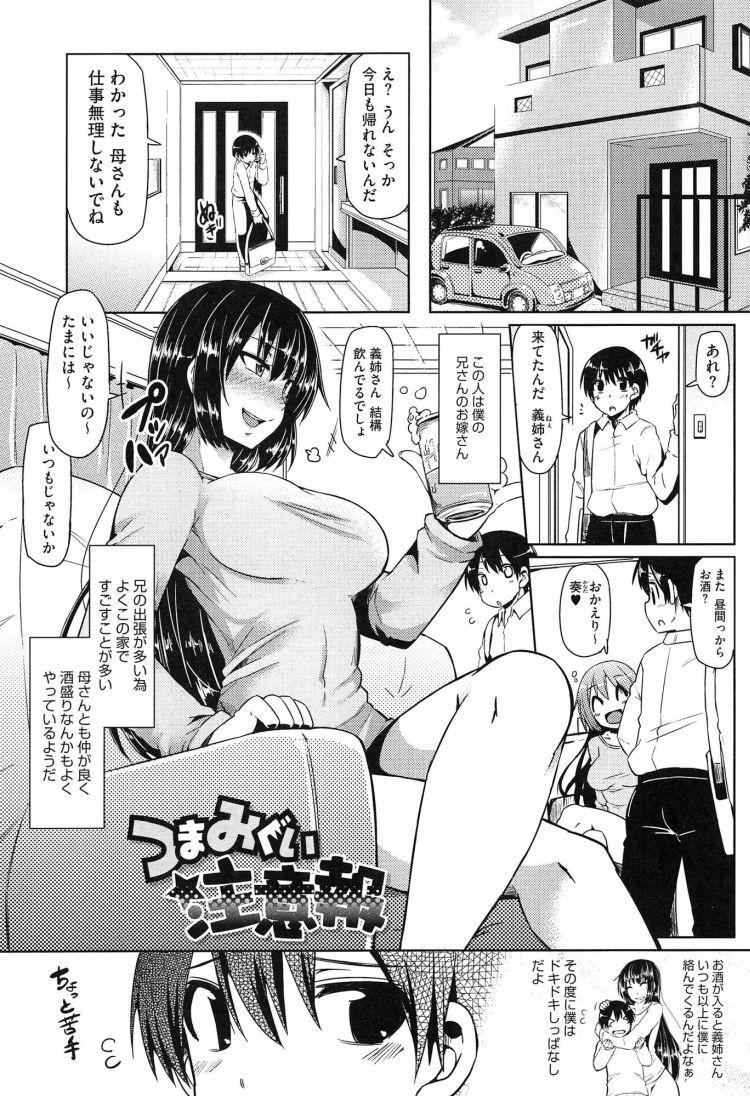 【熟女近親相姦エロ漫画】つまみぐい注意報_00001