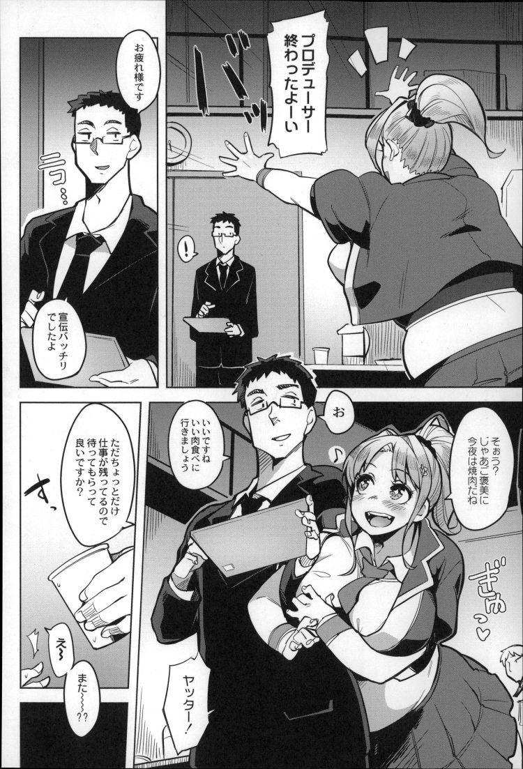 【女子高生レイプエロ漫画】抱き枕アイドル希愛ちゃん_00002