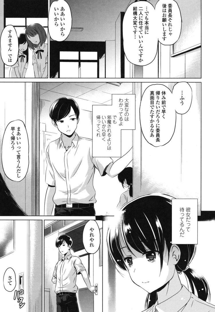 【女子高生貧乳エロ漫画】rerateless_00001