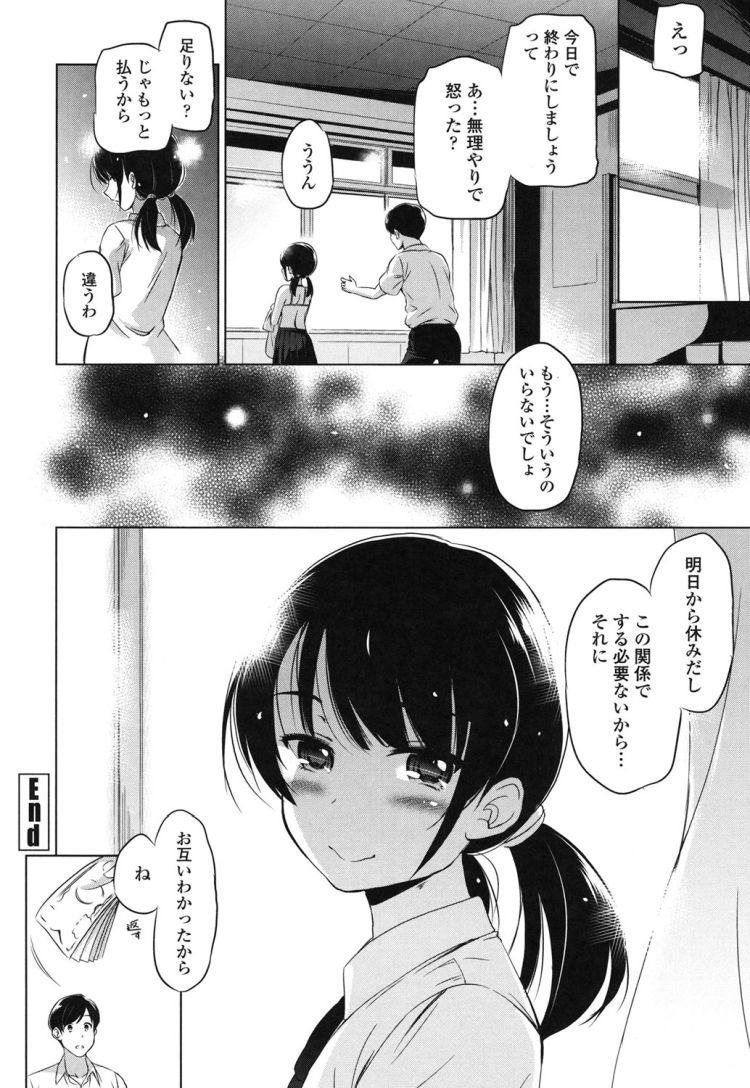 【女子高生貧乳エロ漫画】rerateless_00020