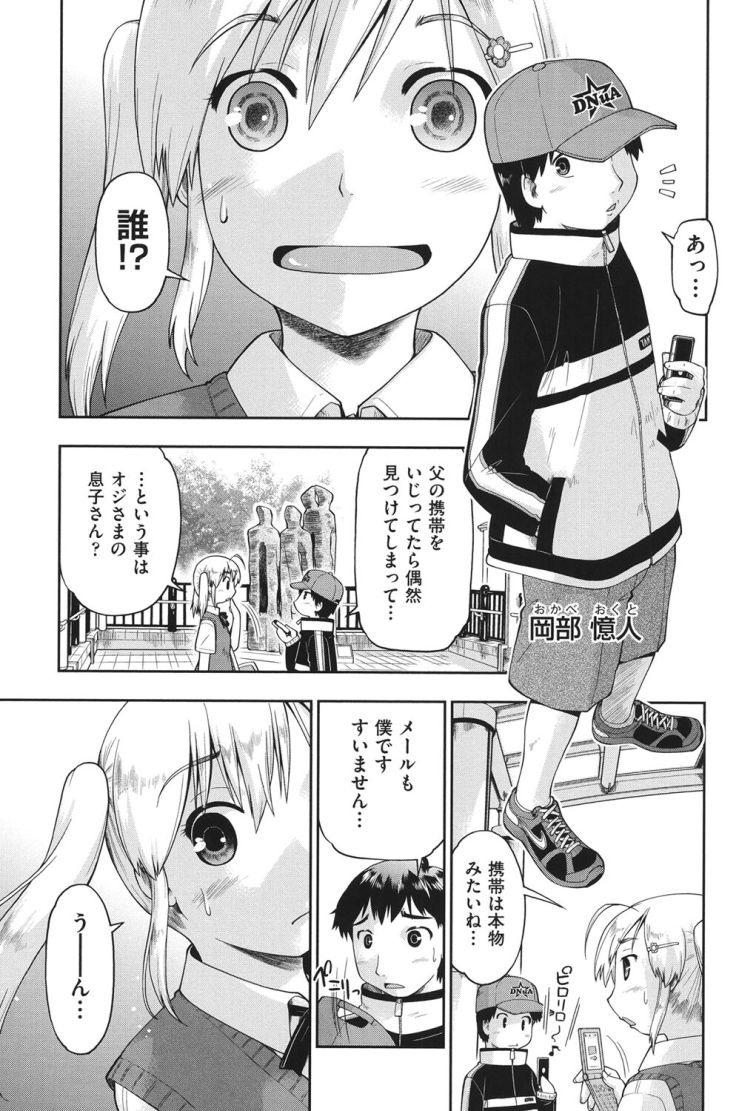 【女子高生おねショタエロ漫画】初夏のヒヨコ_00003