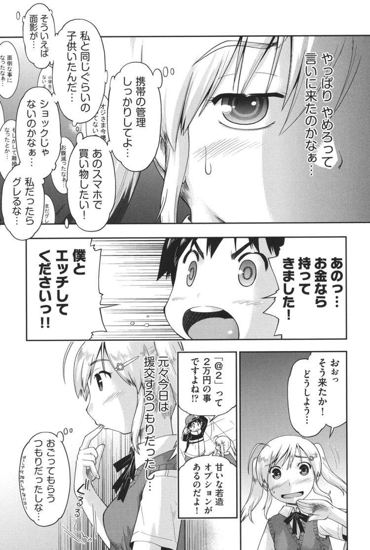 【女子高生おねショタエロ漫画】初夏のヒヨコ_00004