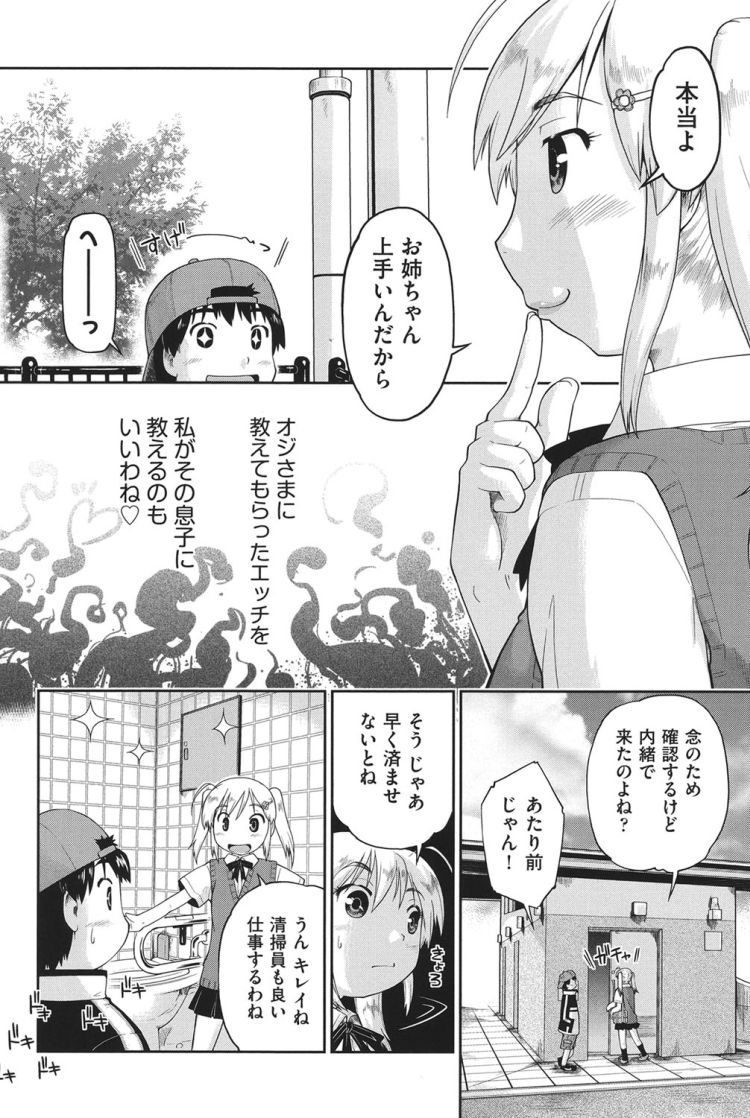 【女子高生おねショタエロ漫画】初夏のヒヨコ_00006