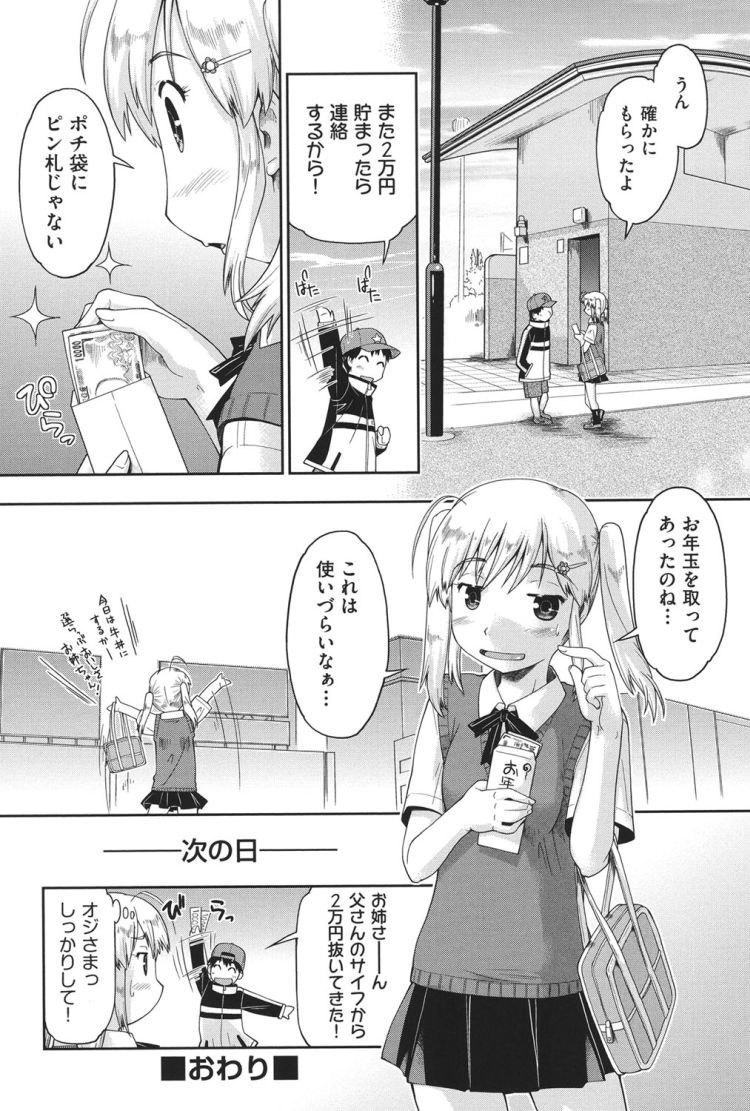 【女子高生おねショタエロ漫画】初夏のヒヨコ_00024