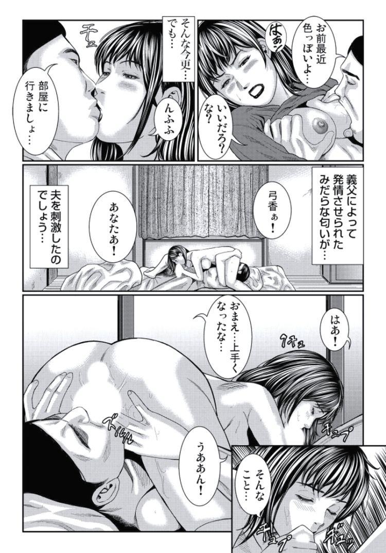 【熟女寝取られエロ漫画】人妻いじり2_00013