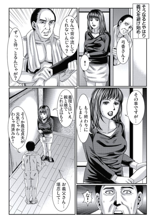 【熟女寝取られエロ漫画】人妻いじり2_00016