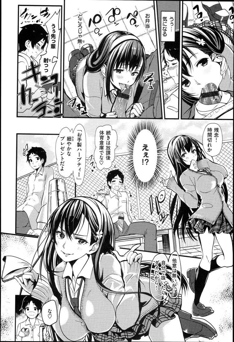 【女子高生ビッチエロ漫画】友達0じゃだめですか?_00002