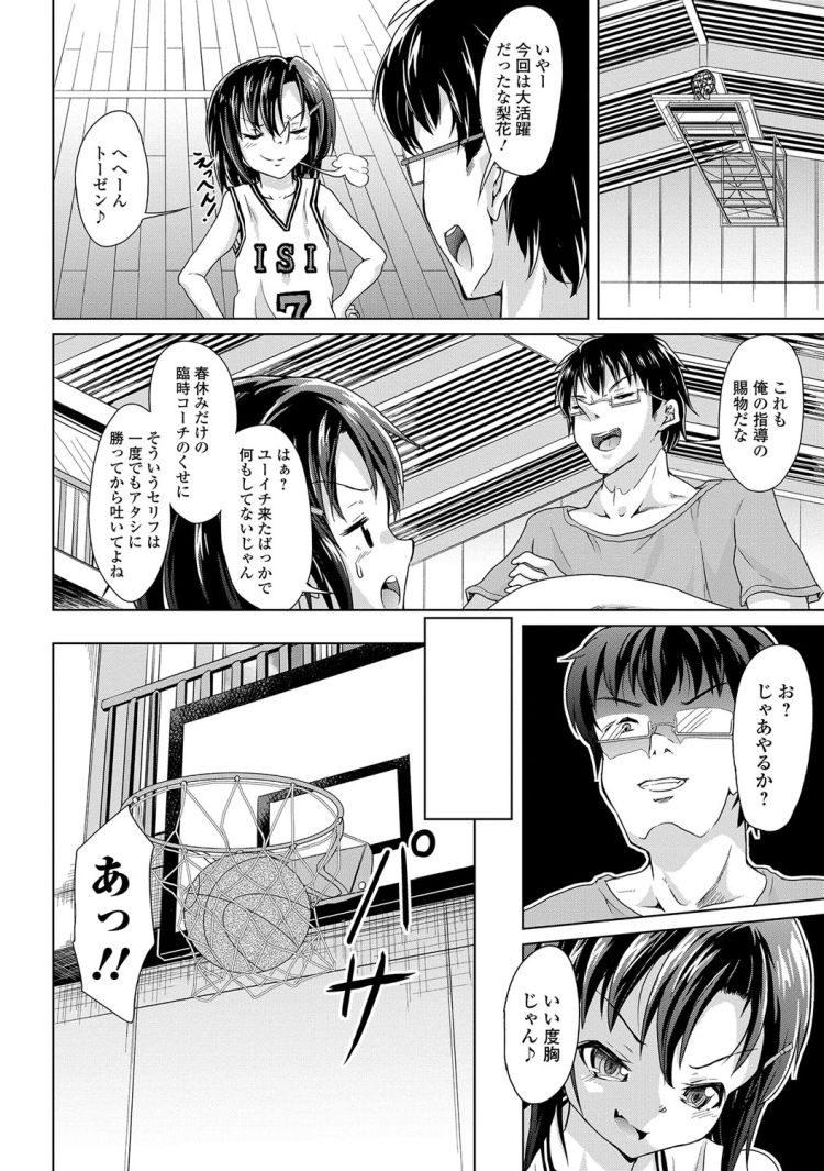 【小学生ツンデレエロ漫画】ゴールしたのちっちゃなヒロイン_00002