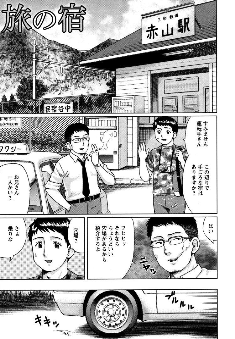 【ロリビッチエロ漫画】旅の宿_00001