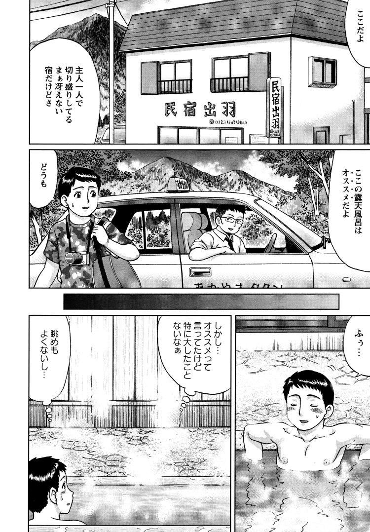 【ロリビッチエロ漫画】旅の宿_00002
