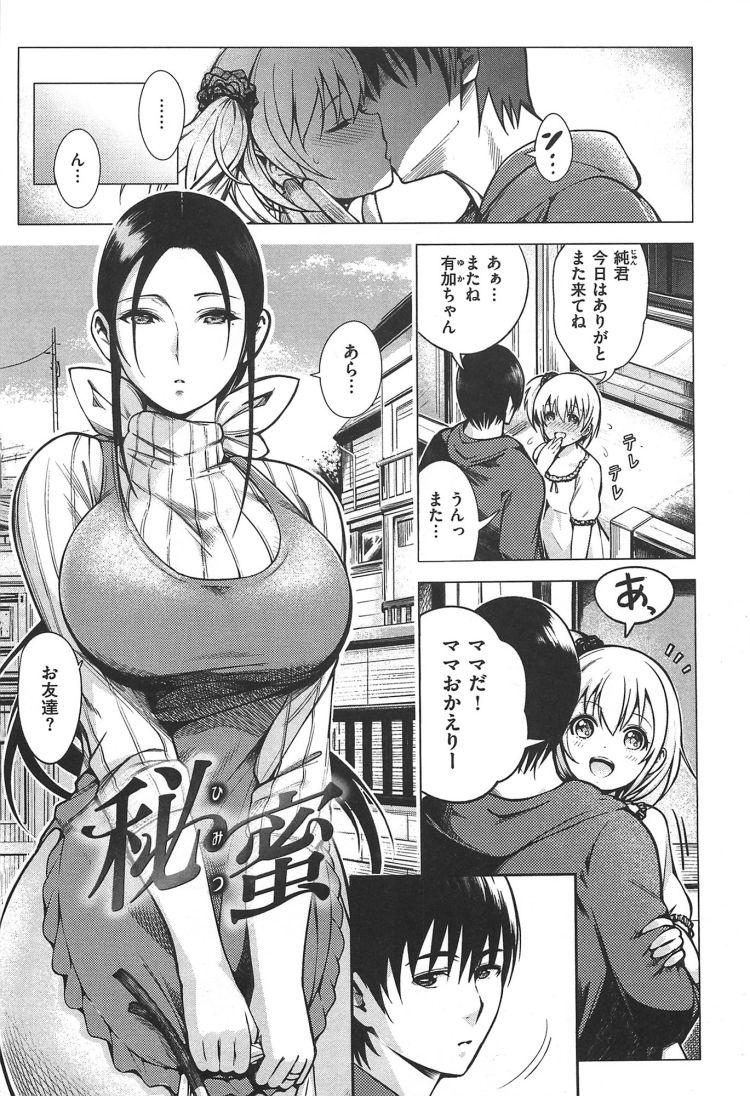 【人妻近親相姦エロ漫画】秘蜜_00001