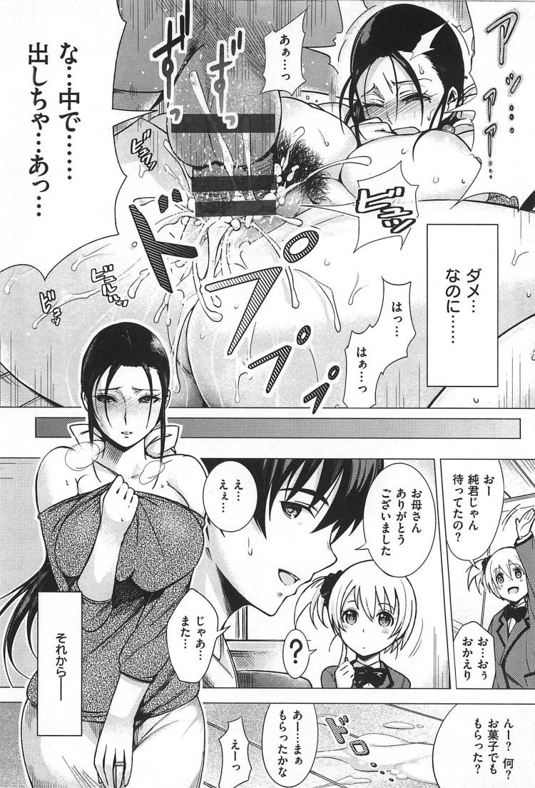 【人妻近親相姦エロ漫画】秘蜜_00010
