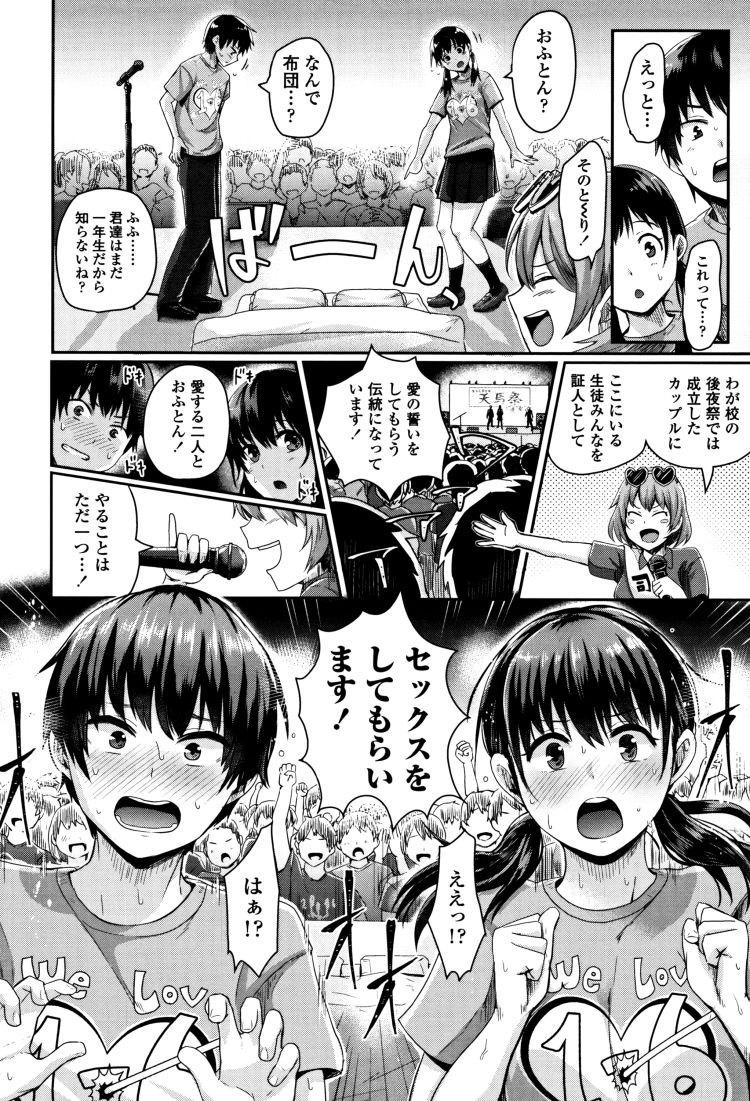 【女子高生巨乳エロ漫画】後夜祭でイこう!_00005