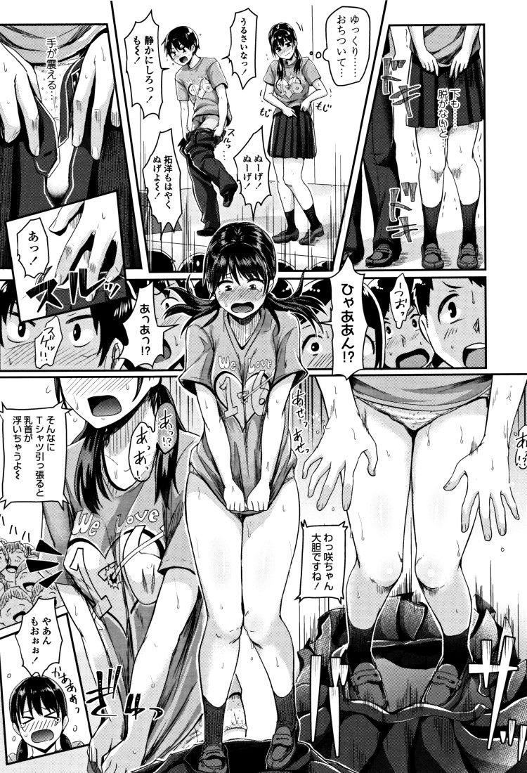 【女子高生巨乳エロ漫画】後夜祭でイこう!_00008