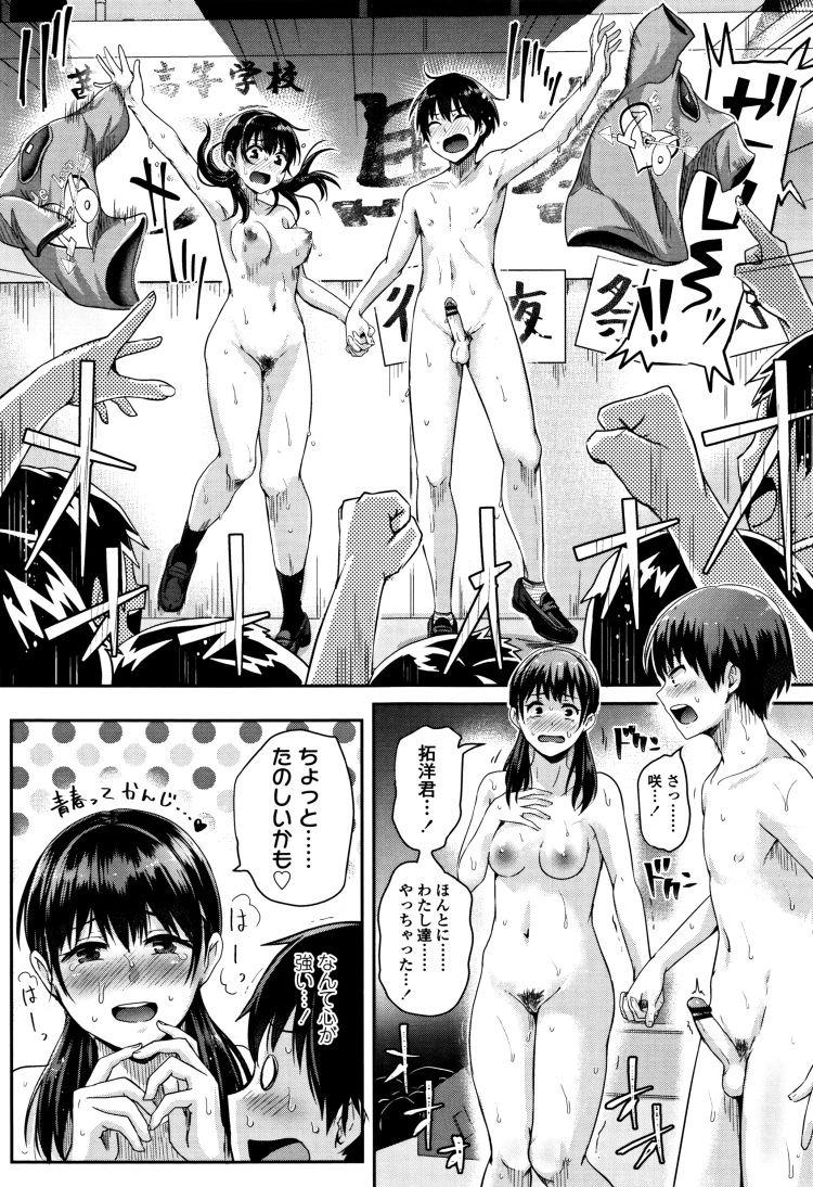 【女子高生巨乳エロ漫画】後夜祭でイこう!_00012