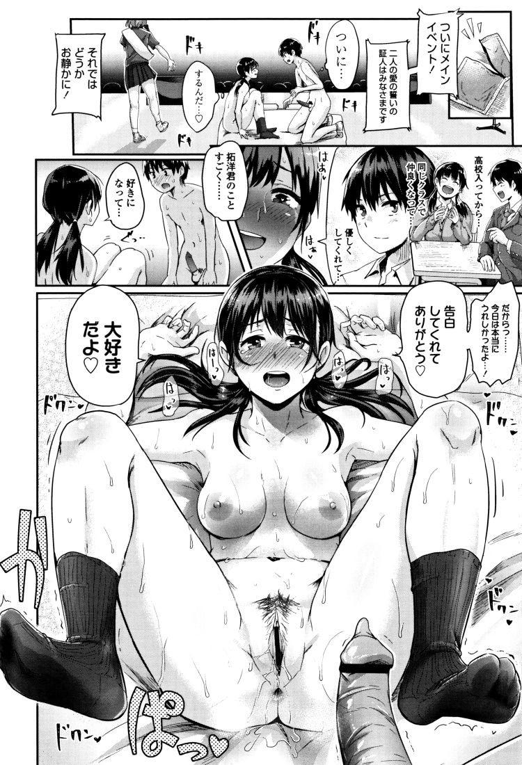 【女子高生巨乳エロ漫画】後夜祭でイこう!_00019