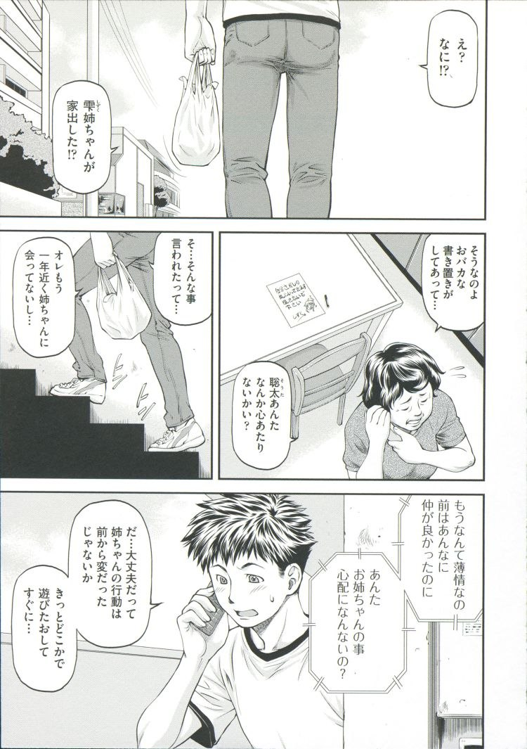 【お姉さん近親相姦エロ漫画】シスブラ_00001