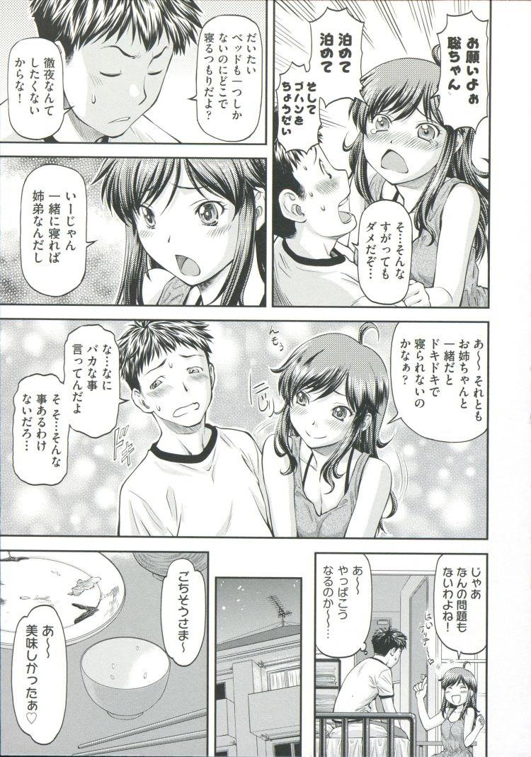 【お姉さん近親相姦エロ漫画】シスブラ_00003