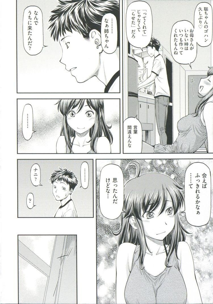 【お姉さん近親相姦エロ漫画】シスブラ_00004