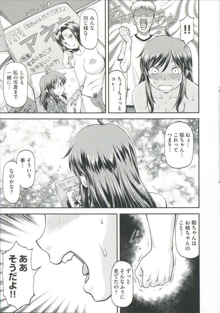 【お姉さん近親相姦エロ漫画】シスブラ_00007