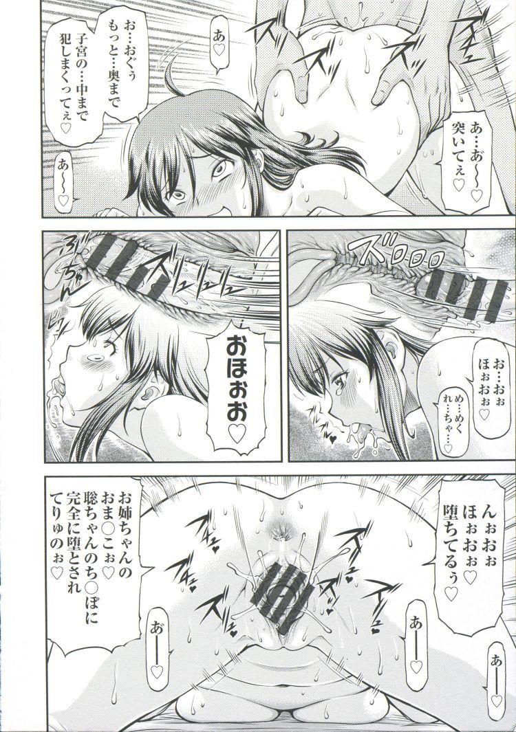 【お姉さん近親相姦エロ漫画】シスブラ_00016