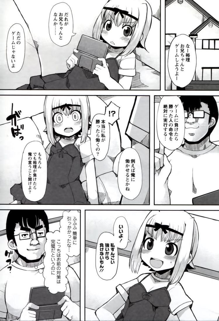 【小学生近親相姦エロ漫画】妹調教ゲーム1_00003