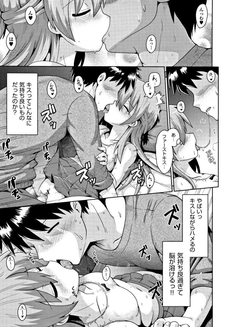 【小学生ビッチエロ漫画】トライデント3_00009