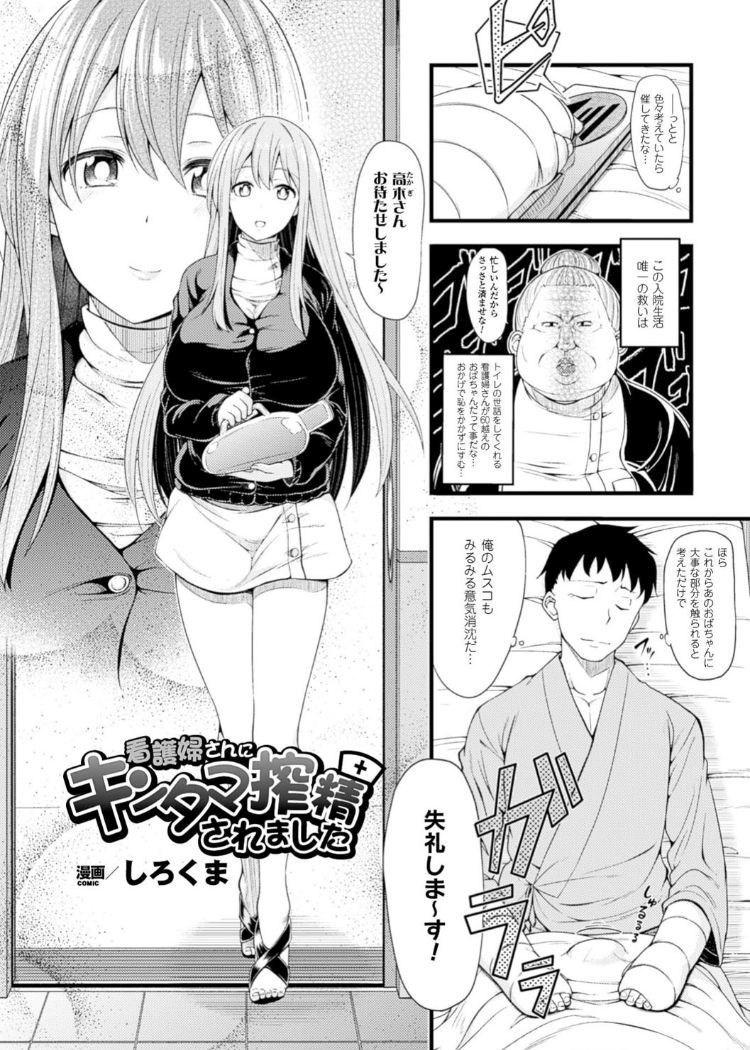 【ナースビッチエロ漫画】看護婦さんにキンタマ搾精されました_00002
