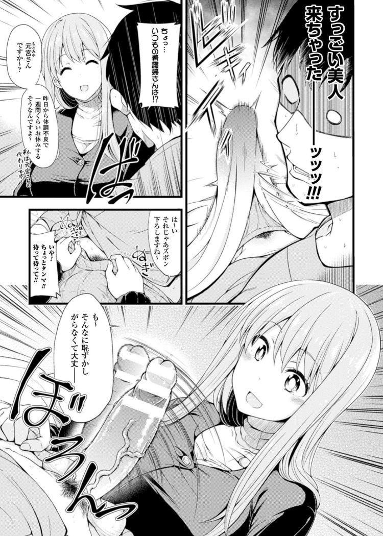 【ナースビッチエロ漫画】看護婦さんにキンタマ搾精されました_00003