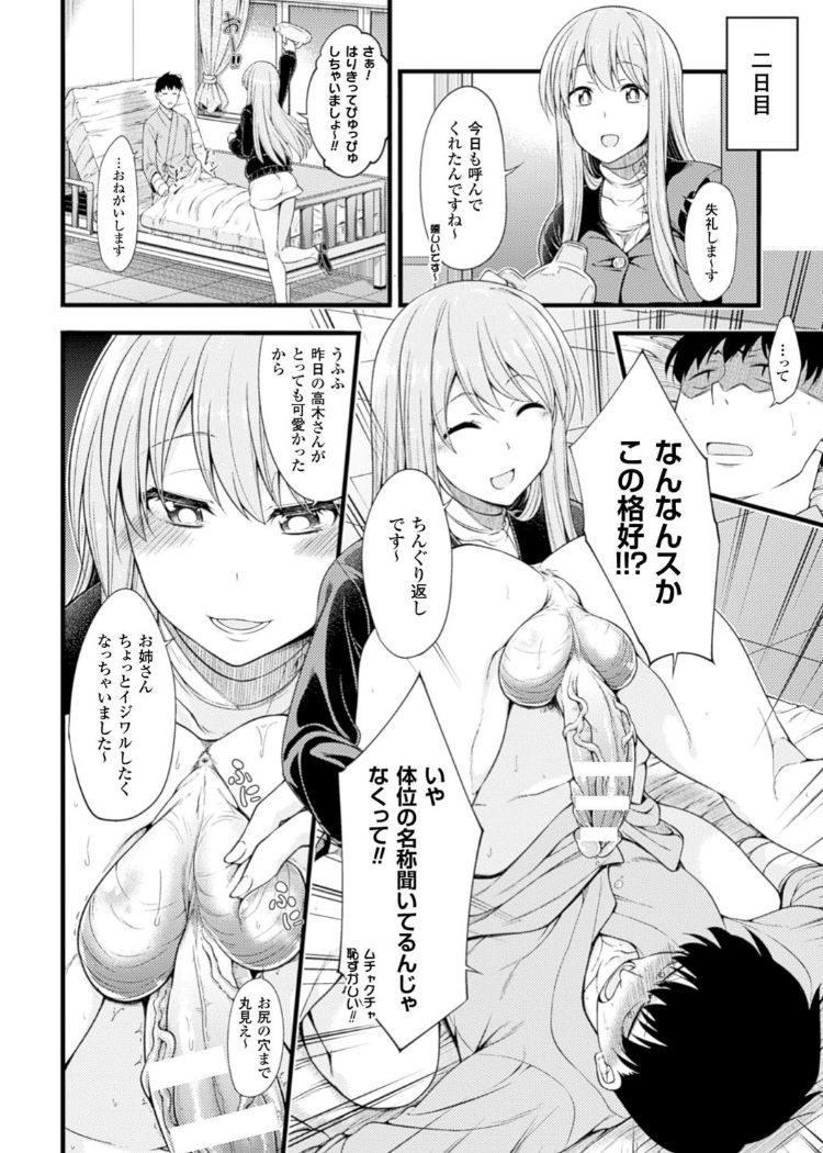 【ナースビッチエロ漫画】看護婦さんにキンタマ搾精されました_00010
