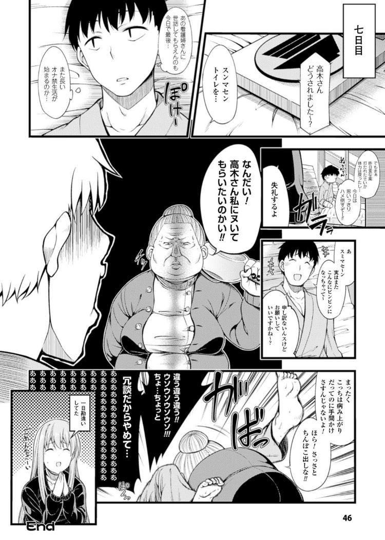 【ナースビッチエロ漫画】看護婦さんにキンタマ搾精されました_00022