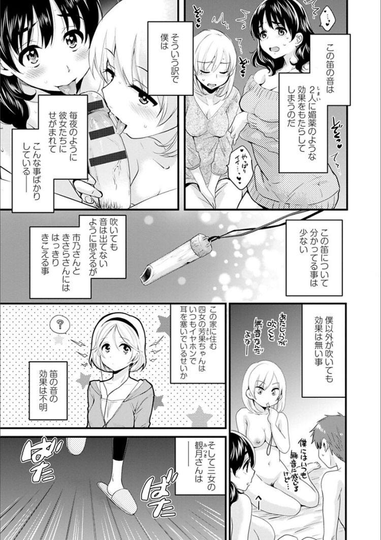 【ロリビッチエロ漫画】あやつれシスターズ_00003