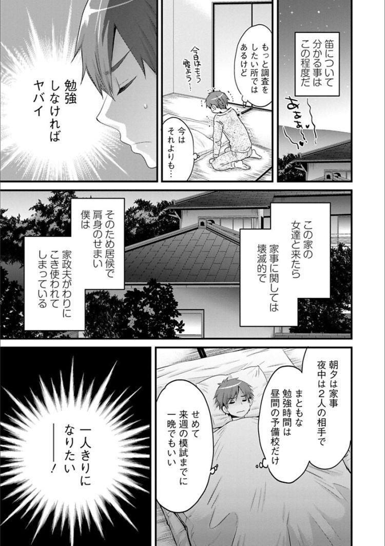 【ロリビッチエロ漫画】あやつれシスターズ_00005