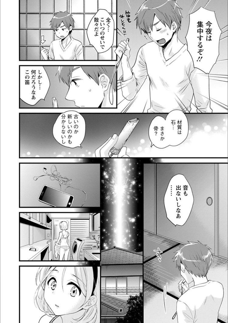 【ロリビッチエロ漫画】あやつれシスターズ_00008
