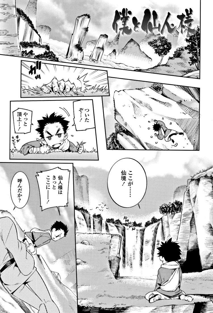 【ロリビッチエロ漫画】僕と仙人様_00001
