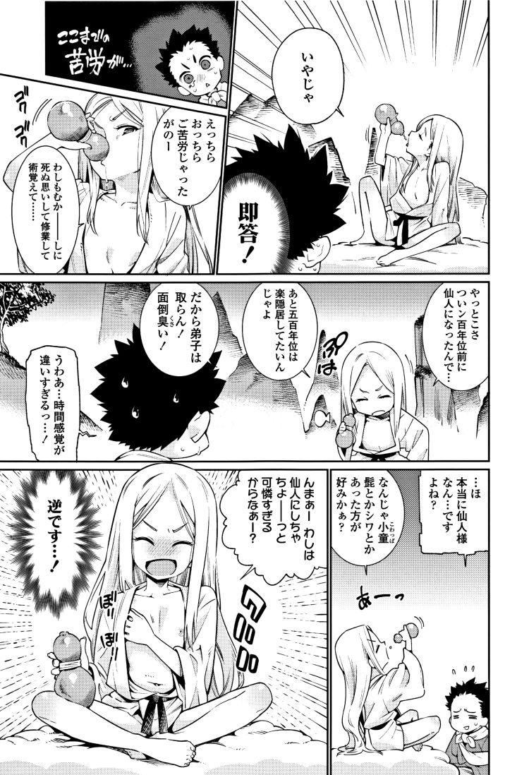 【ロリビッチエロ漫画】僕と仙人様_00003